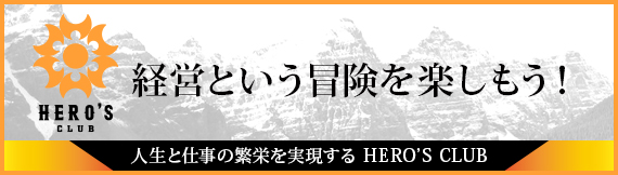Hero's Club Official Site