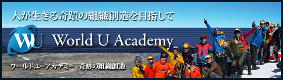 World U Academy Official Site