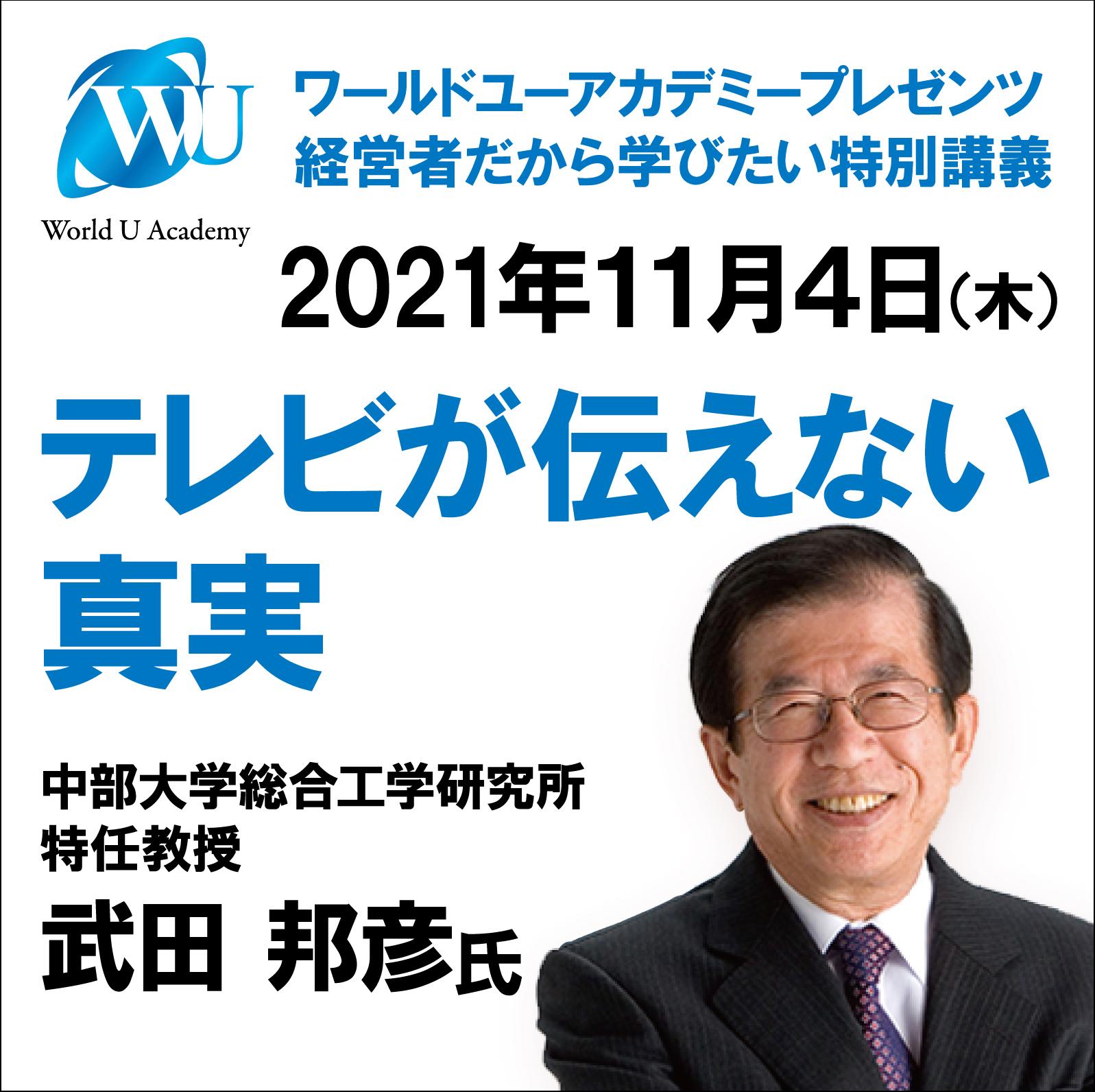 2021年11月4日 World U Academy プレゼンツ 経営者だから学びたい特別講義<br>武田邦彦氏