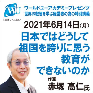 2021年6月14日 World U Academy プレゼンツ 経営者だから学びたい特別講義<br>赤塚高仁氏
