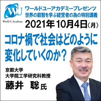 2021年10月4日 World U Academy プレゼンツ 経営者だから学びたい特別講義<br>藤井聡氏