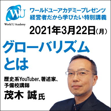 2021年3月22日 World U Academy プレゼンツ 経営者だから学びたい特別講義<br>茂木誠氏