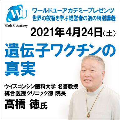 2021年4月24日 World U Academy プレゼンツ 経営者だから学びたい特別講義<br>髙橋徳氏