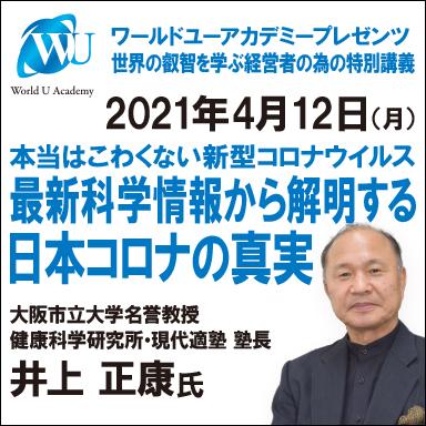 2021年4月12日 World U Academy プレゼンツ 経営者だから学びたい特別講義<br>井上正康氏