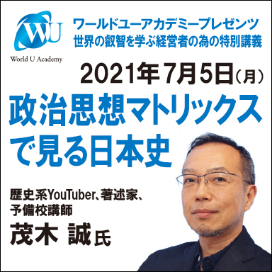 2021年7月5日 World U Academy プレゼンツ 経営者だから学びたい特別講義<br>茂木誠氏