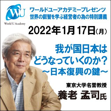 2022年1月17日 World U Academy プレゼンツ 経営者だから学びたい特別講義<br>養老孟司氏