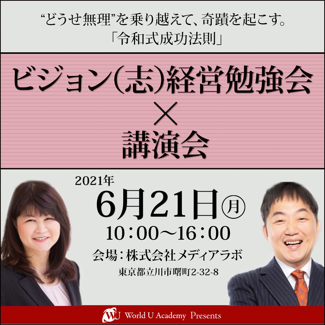 2021年6月21日 ビジョン(志)経営勉強会×講演会