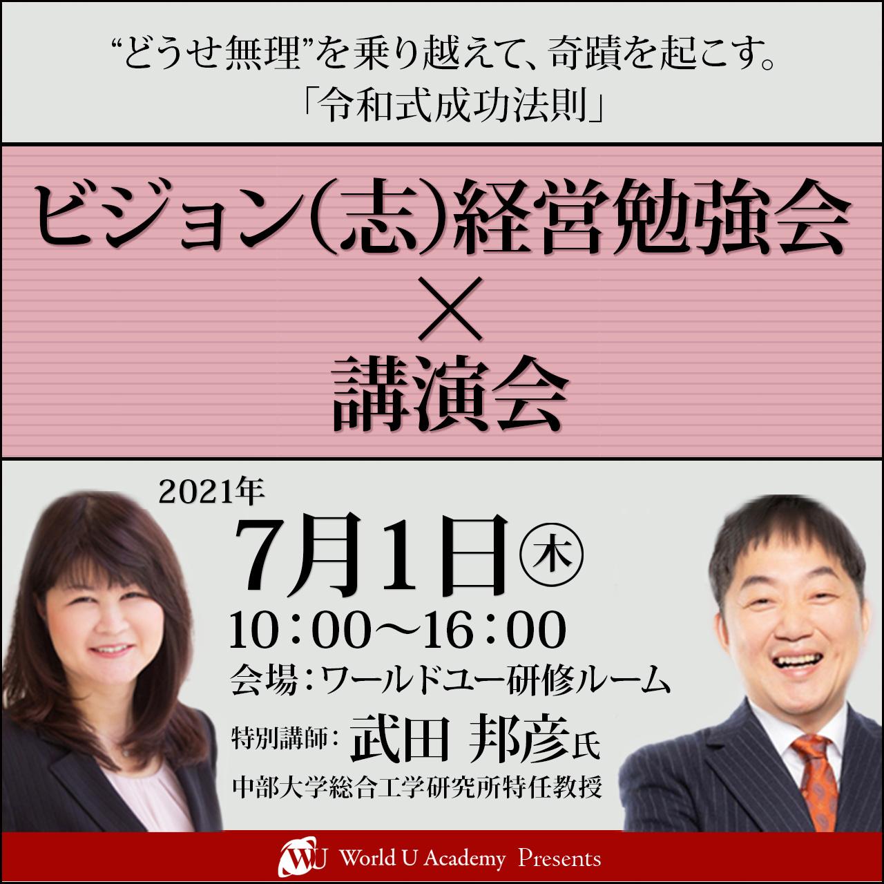 2021年7月1日 ビジョン(志)経営勉強会×講演会