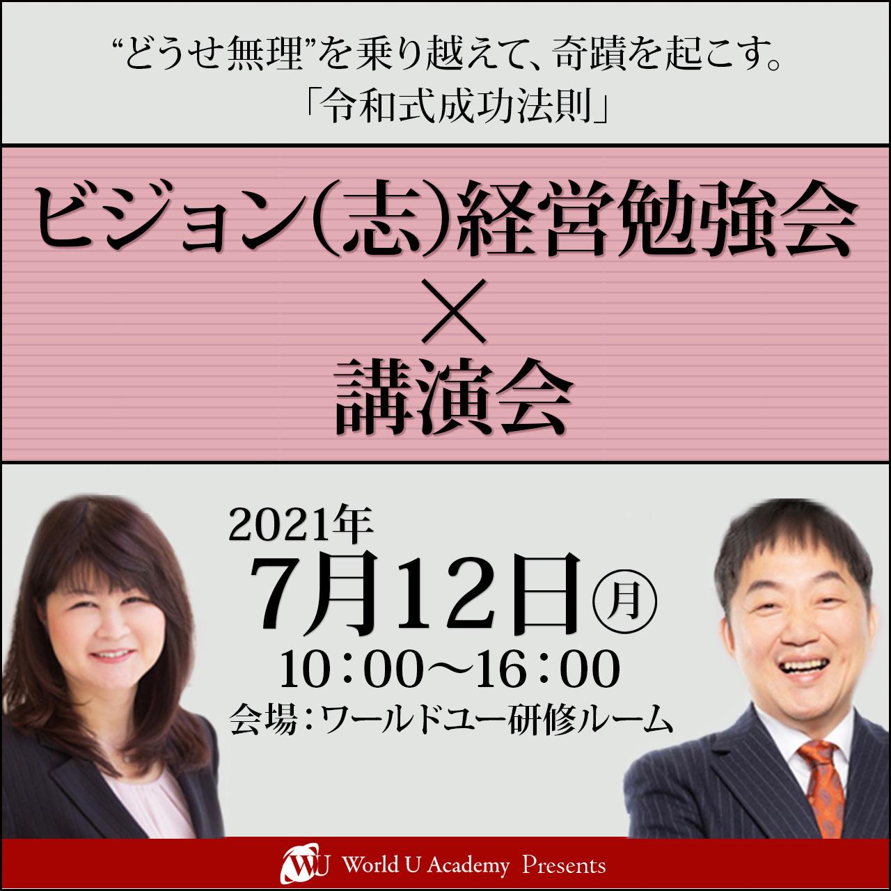 2021年7月12日 ビジョン(志)経営勉強会×講演会