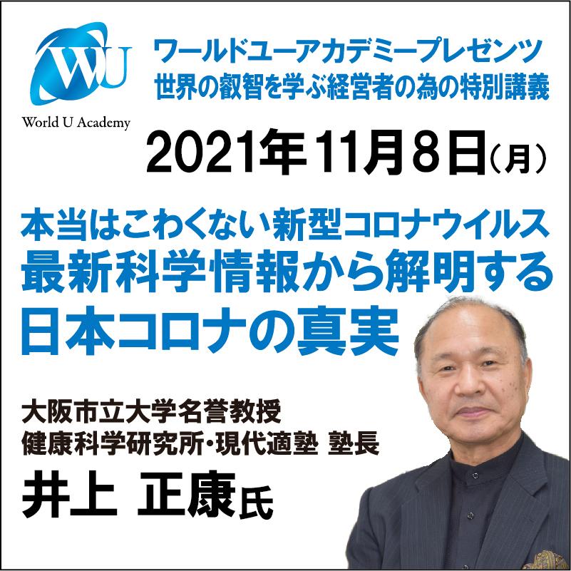 2021年11月8日 World U Academy プレゼンツ 経営者だから学びたい特別講義<br>井上正康氏