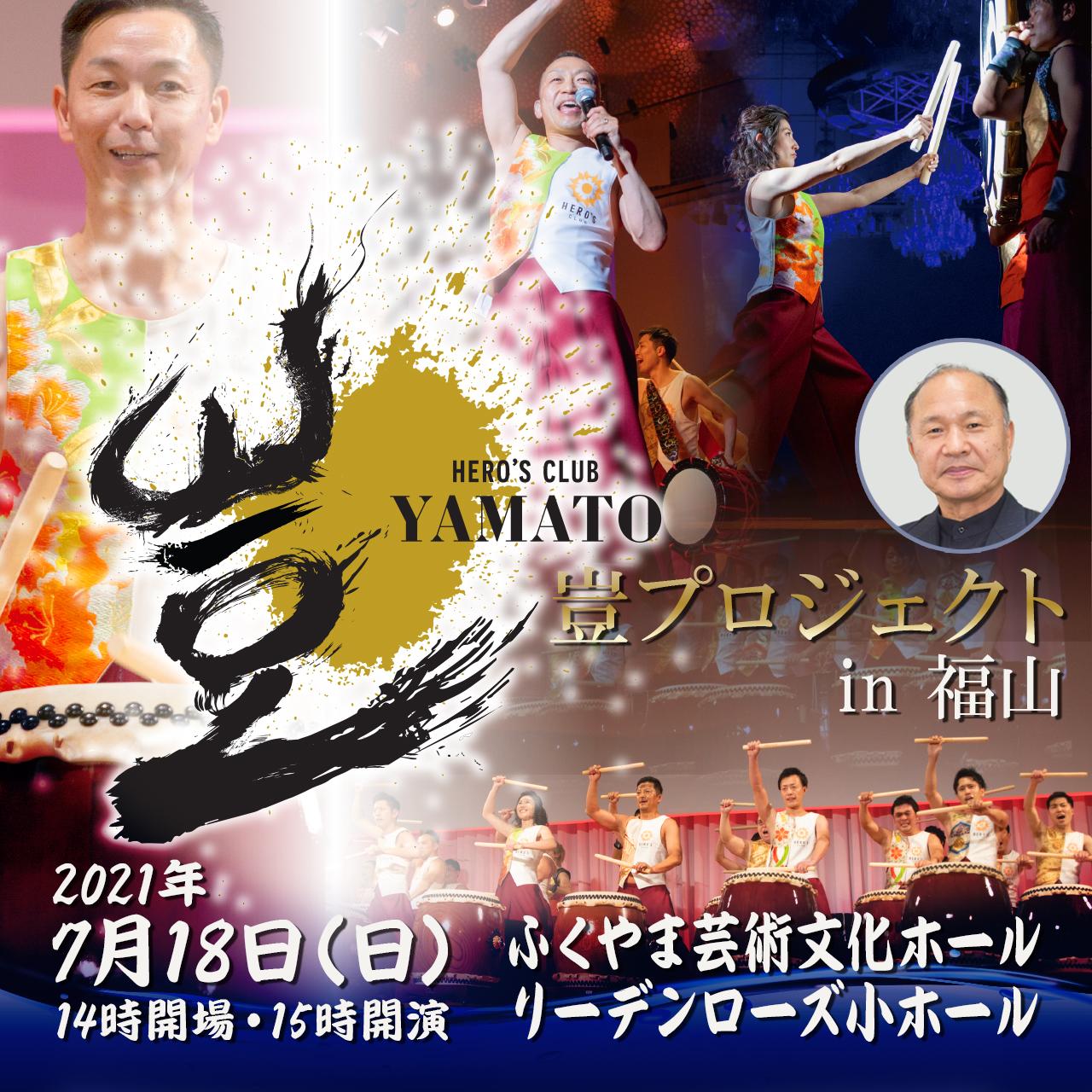 2021年7月18日 豈プロジェクト 福山公演