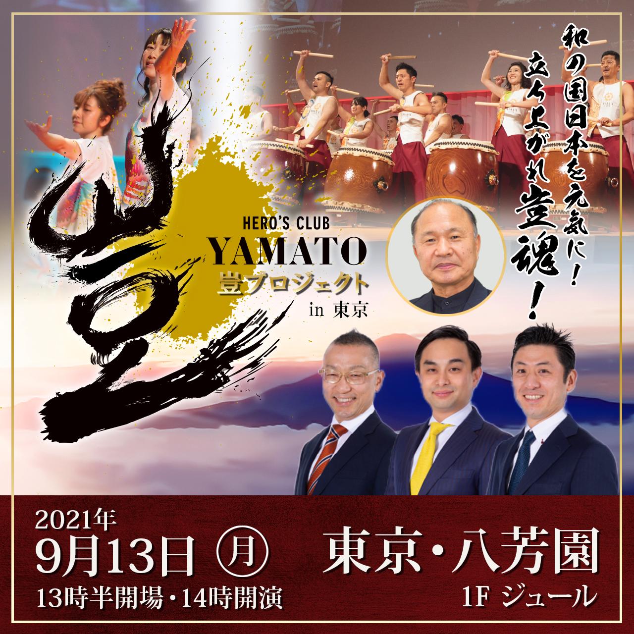 2021年9月13日 豈プロジェクト 東京公演