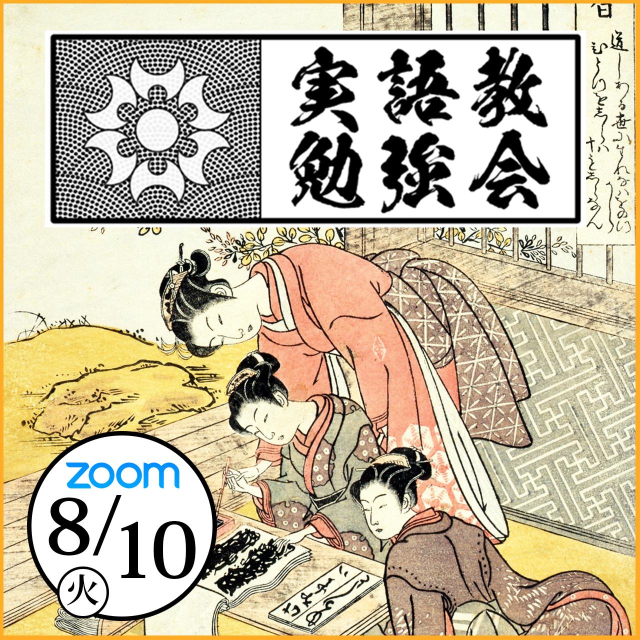 【WU受講生限定】実語教オンライン勉強会 2021年8月10日