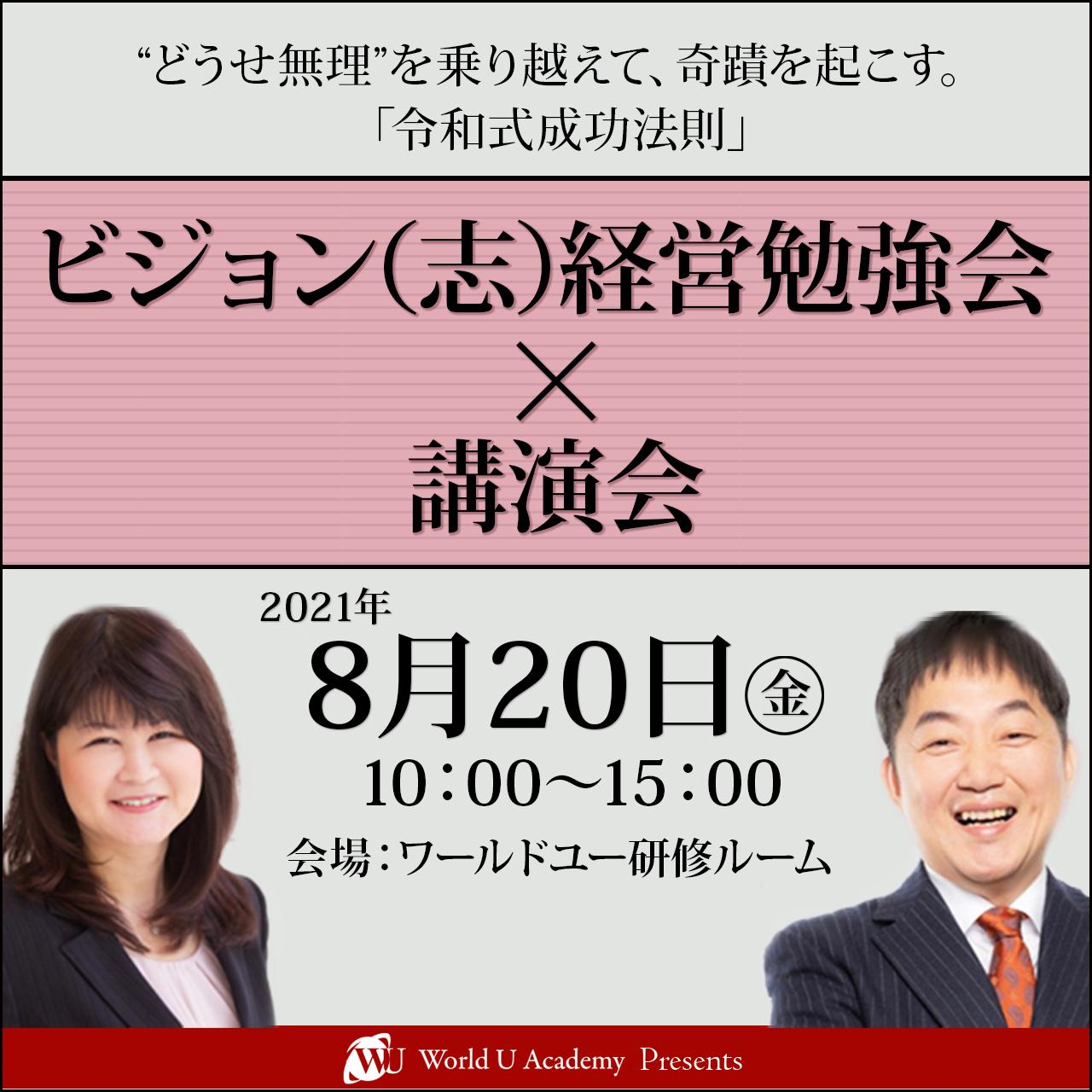 2021年8月20日 ビジョン(志)経営勉強会×講演会