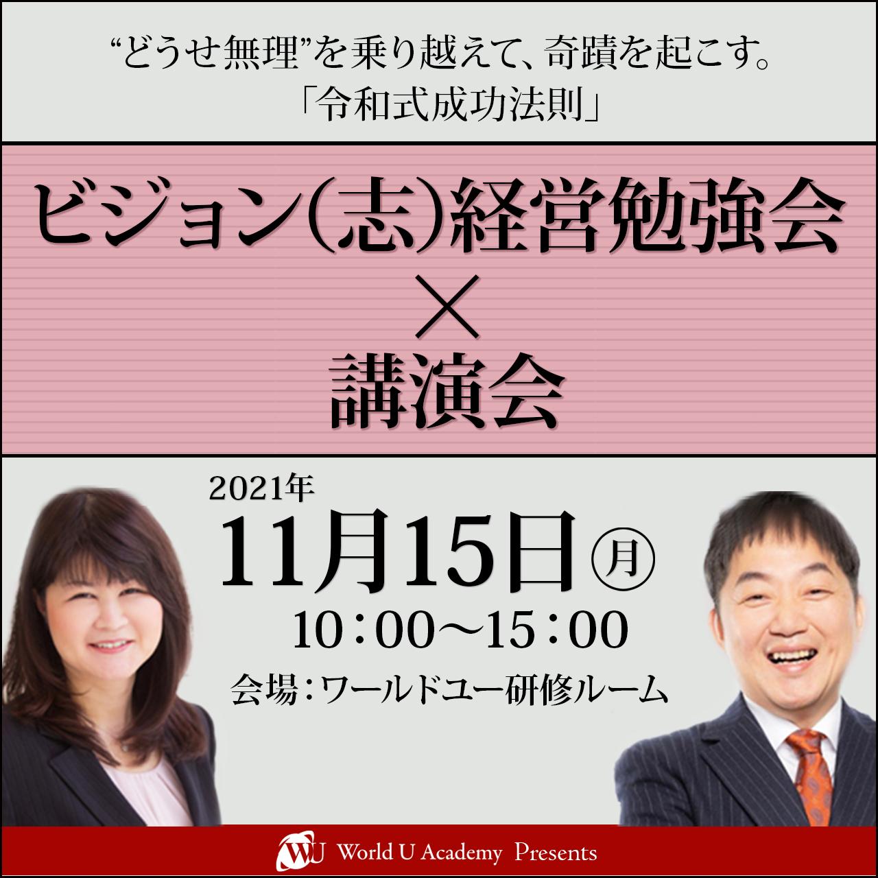 2021年11月15日 ビジョン(志)経営勉強会×講演会