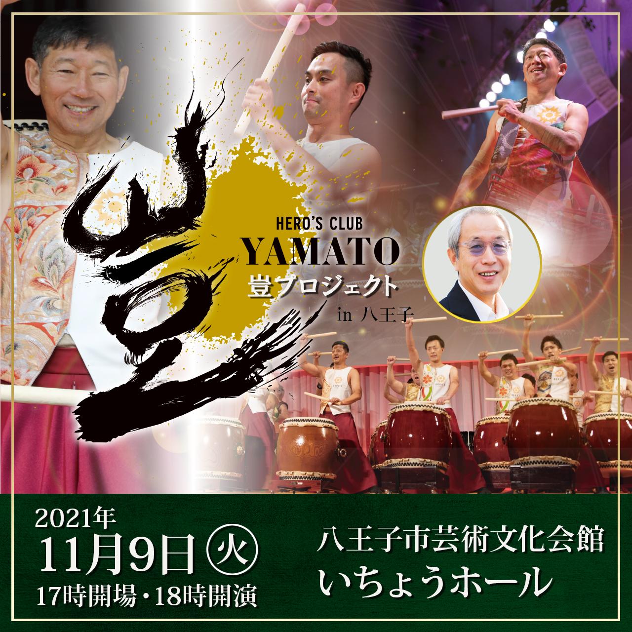 2021年11月9日 豈プロジェクト 八王子公演
